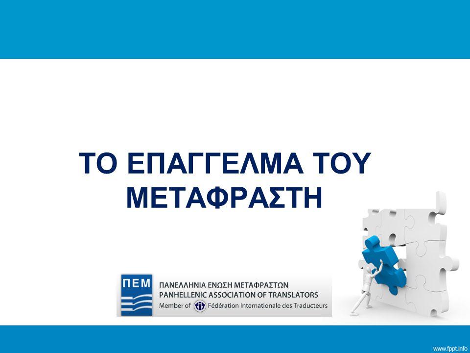  Ιόνιο Πανεπιστήμιο – ΤΞΓΜΔ  Αριστοτέλειο Πανεπιστήμιο Θεσσαλονίκης- Δ.Π.Μ.Σ.