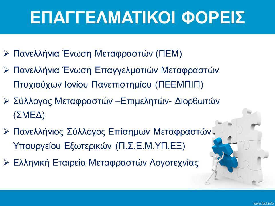 Η Πανελλήνια Ένωση Μεταφραστών (ΠΕΜ) ιδρύθηκε το 1963 και αποτελεί την πρώτη ένωση επαγγελματιών μεταφραστών της Ελλάδας και ήδη από το 1969, είναι μέλος της Διεθνούς Ομοσπονδίας Μεταφραστών(FIT) ΠΑΝΕΛΛΗΝΙΑ ΕΝΩΣΗ ΜΕΤΑΦΡΑΣΤΩΝ (ΠΕΜ)