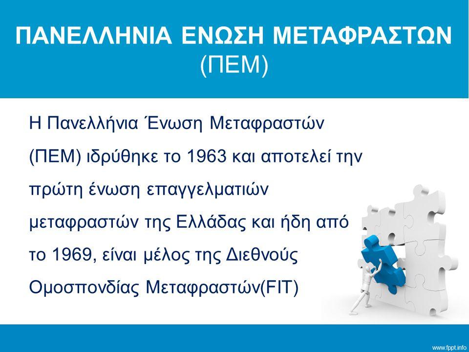 Η Πανελλήνια Ένωση Μεταφραστών (ΠΕΜ) ιδρύθηκε το 1963 και αποτελεί την πρώτη ένωση επαγγελματιών μεταφραστών της Ελλάδας και ήδη από το 1969, είναι μέ
