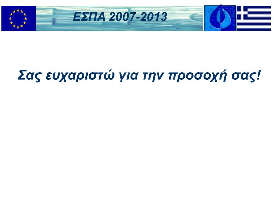Σας ευχαριστώ για την προσοχή σας! ΕΣΠΑ 2007-2013