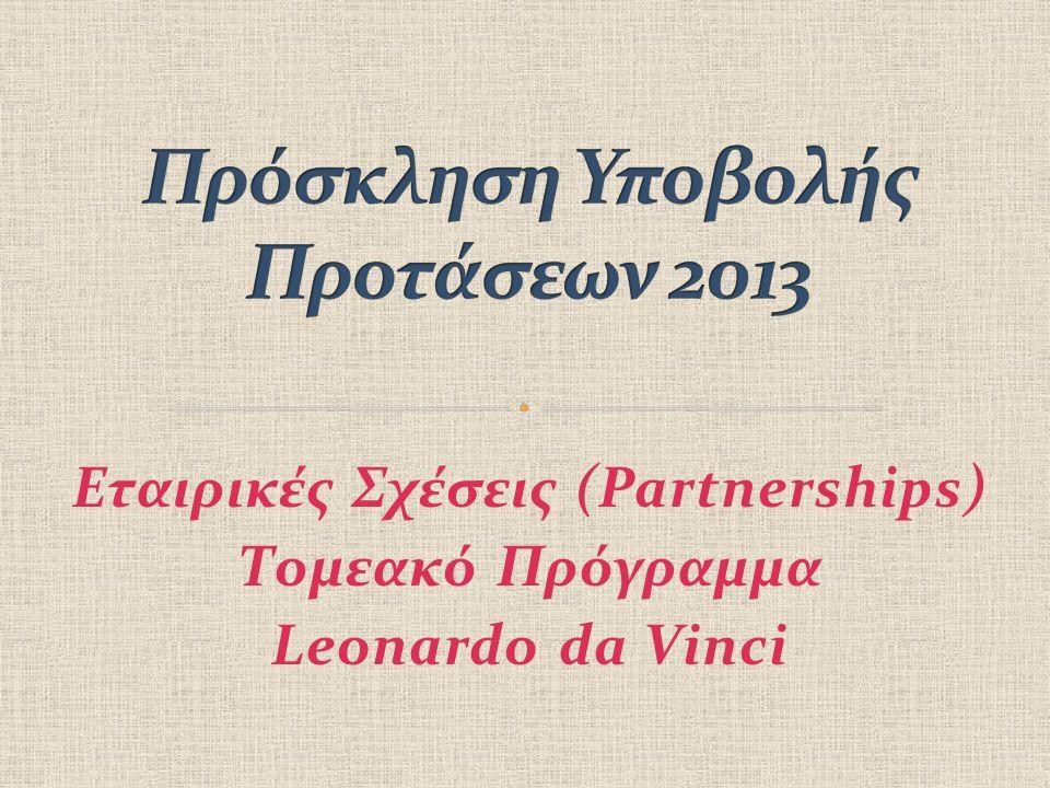 Εταιρικές Σχέσεις (Partnerships) Τομεακό Πρόγραμμα Leonardo da Vinci