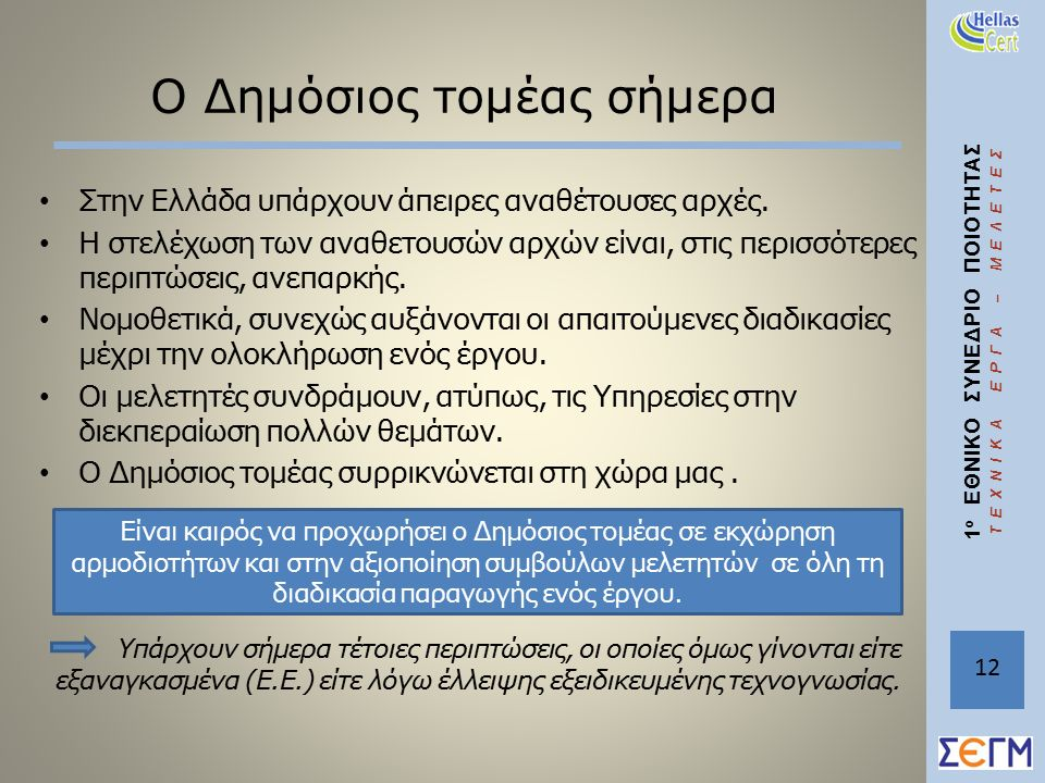 1 ο ΕΘΝΙΚΟ ΣΥΝΕΔΡΙΟ ΠΟΙΟΤΗΤΑΣ ΤΕΧΝΙΚΑ ΕΡΓΑ – ΜΕΛΕΤΕΣ Ο Δημόσιος τομέας σήμερα Στην Ελλάδα υπάρχουν άπειρες αναθέτουσες αρχές.