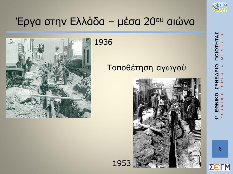 1 ο ΕΘΝΙΚΟ ΣΥΝΕΔΡΙΟ ΠΟΙΟΤΗΤΑΣ ΤΕΧΝΙΚΑ ΕΡΓΑ – ΜΕΛΕΤΕΣ Έργα στην Ελλάδα – μέσα 20 ου αιώνα 1936 1953 Τοποθέτηση αγωγού 6