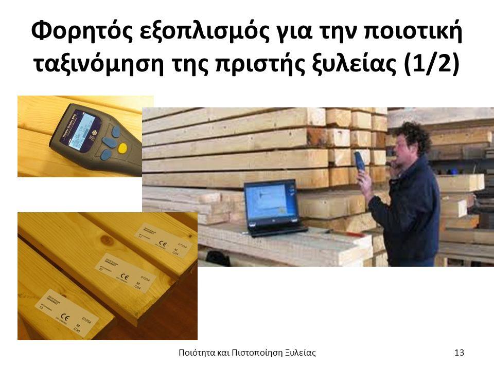 Φορητός εξοπλισμός για την ποιοτική ταξινόμηση της πριστής ξυλείας (2/2) Ποιότητα και Πιστοποίηση Ξυλείας14