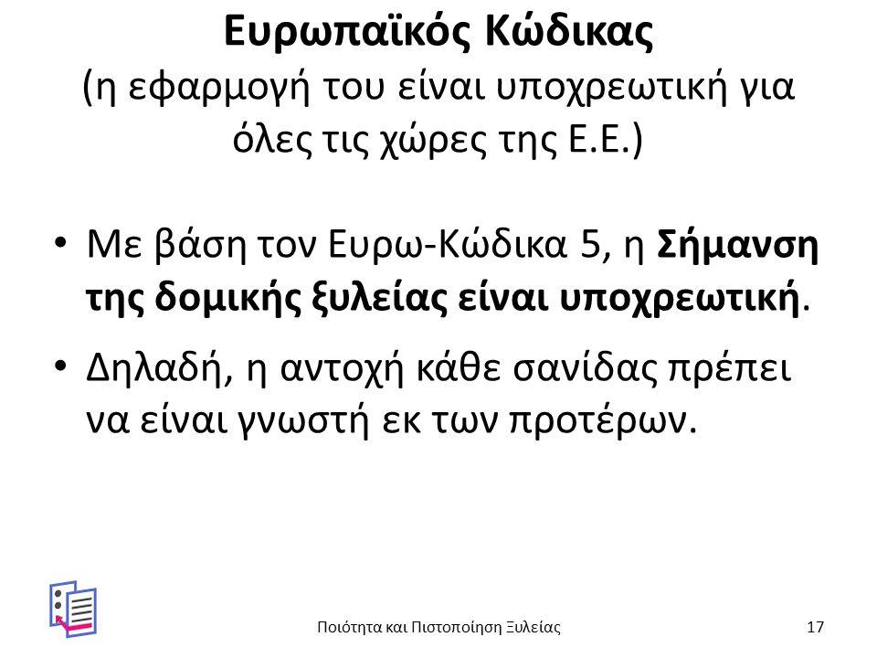Ευρωπαϊκός Κώδικας (η εφαρμογή του είναι υποχρεωτική για όλες τις χώρες της Ε.Ε.) Με βάση τον Ευρω-Κώδικα 5, η Σήμανση της δομικής ξυλείας είναι υποχρεωτική.