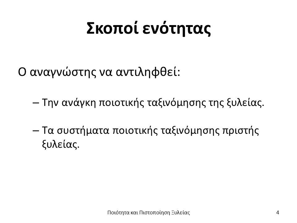 Σκοποί ενότητας Ο αναγνώστης να αντιληφθεί: – Την ανάγκη ποιοτικής ταξινόμησης της ξυλείας.