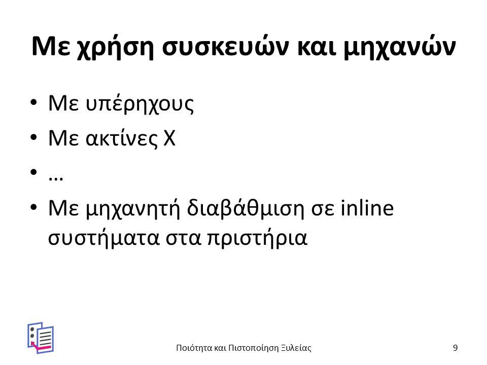 Σάρωση (σκάνερ) Ξυλείας Ποιότητα και Πιστοποίηση Ξυλείας10