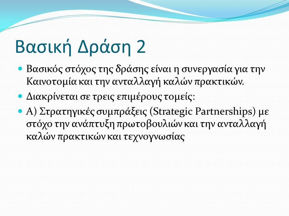 Βασική Δράση 2 Βασικός στόχος της δράσης είναι η συνεργασία για την Καινοτομία και την ανταλλαγή καλών πρακτικών.