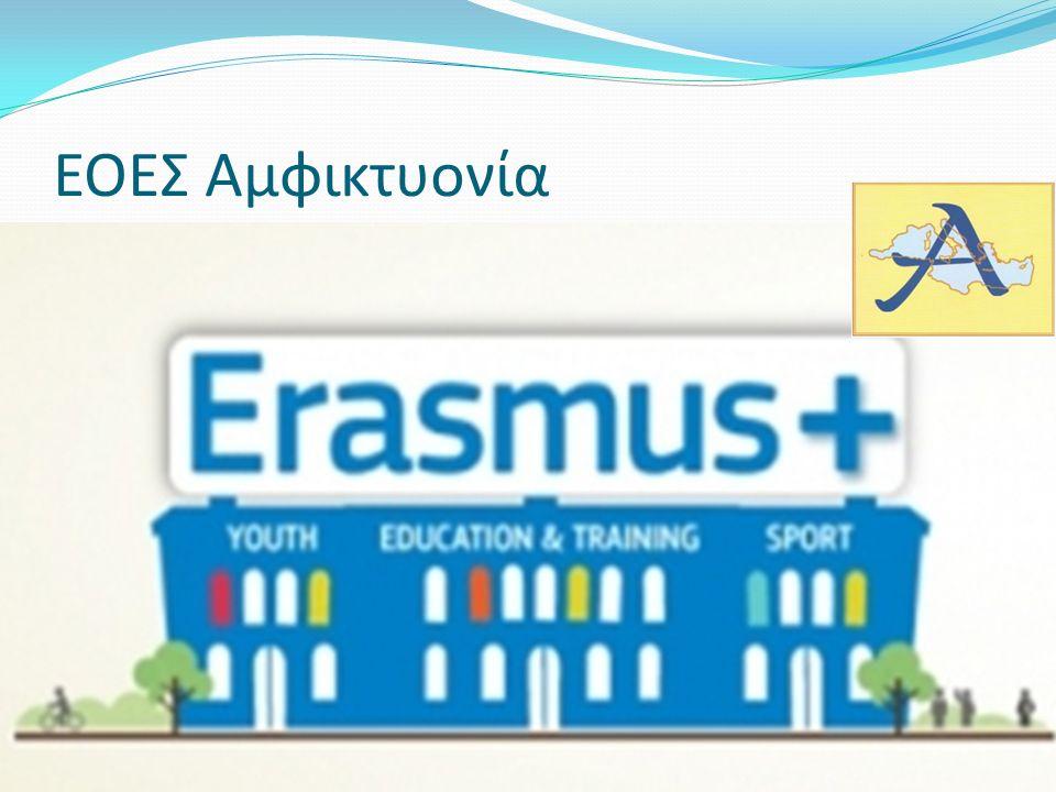 Διαχειριστικοί φορείς Τα προγράμματα Erasmus+ τελούν υπό την αιγίδα της Ευρωπαϊκής Επιτροπής.