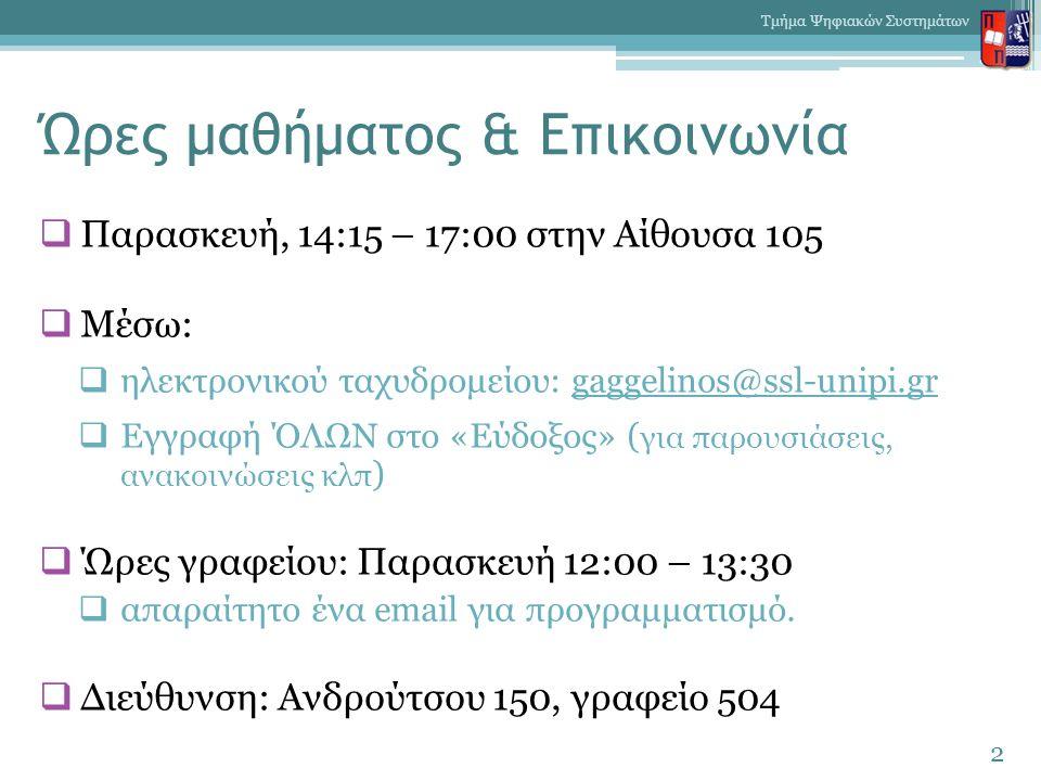 Ώρες μαθήματος & Επικοινωνία  Παρασκευή, 14:15 – 17:00 στην Αίθουσα 105  Μέσω:  ηλεκτρονικού ταχυδρομείου: gaggelinos@ssl-unipi.grgaggelinos@ssl-unipi.gr  Εγγραφή ΌΛΩΝ στο «Εύδοξος» ( για παρουσιάσεις, ανακοινώσεις κλπ )  Ώρες γραφείου: Παρασκευή 12:00 – 13:30  απαραίτητο ένα email για προγραμματισμό.
