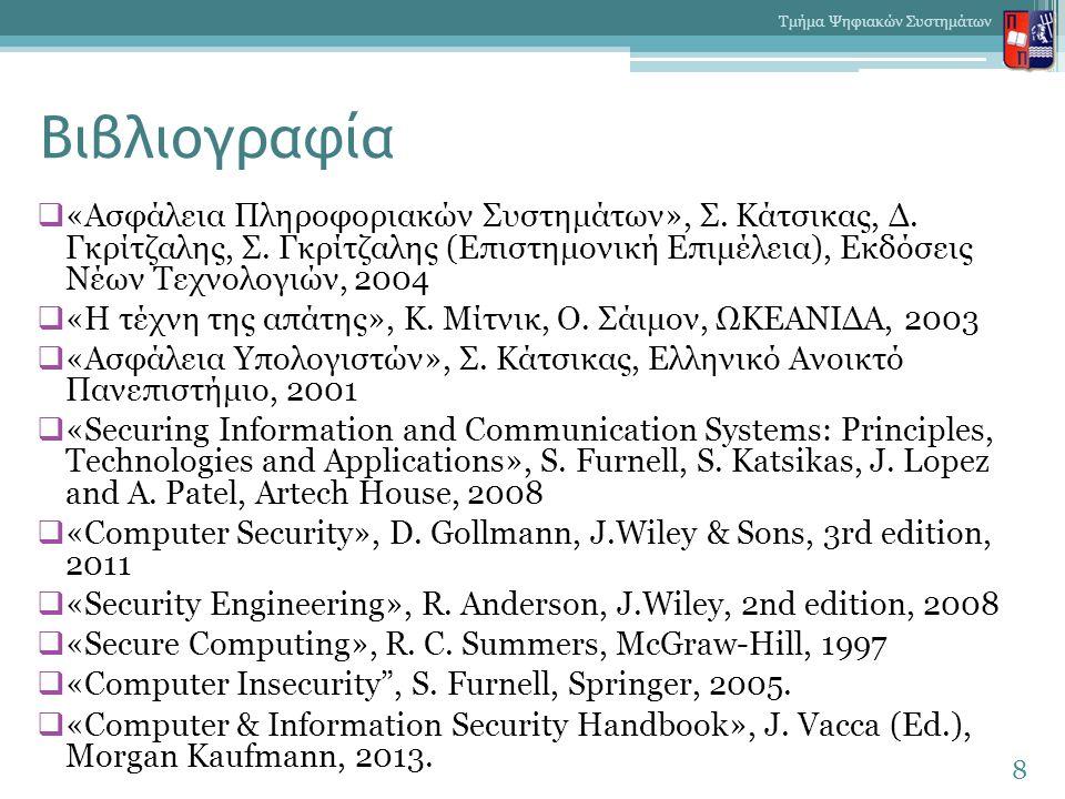 Βιβλιογραφία  «Ασφάλεια Πληροφοριακών Συστημάτων», Σ.