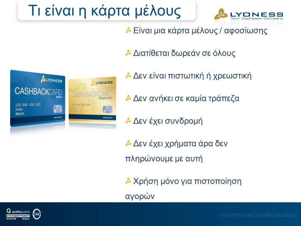 SHOPPING NETWORK SEMINAR Είναι μια κάρτα μέλους / αφοσίωσης Διατίθεται δωρεάν σε όλους Δεν είναι πιστωτική ή χρεωστική Δεν ανήκει σε καμία τράπεζα Δεν έχει συνδρομή Δεν έχει χρήματα άρα δεν πληρώνουμε με αυτή Χρήση μόνο για πιστοποίηση αγορών Τι είναι η κάρτα μέλους