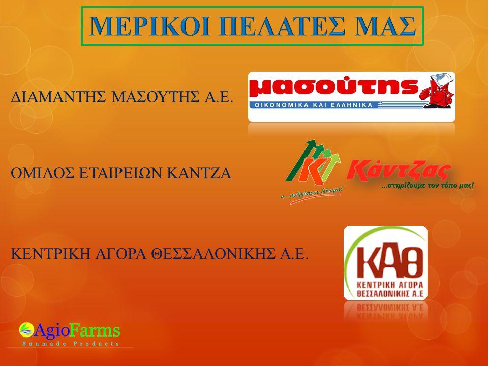 Η AgioFarms δραστηριοποιείται κυρίως στην παραγωγή... Μεγαλόκαρπης τομάτας Τοματινιών Αγγουριού
