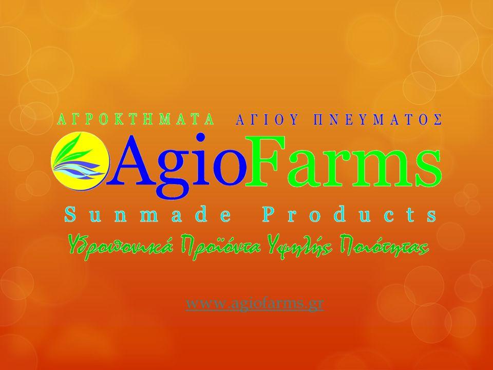 Στόχος της AgioFarms για το μέλλον, είναι η εξωστρέφεια μέσω δικτύων διακίνησης τροφίμων, για να μπορέσουν τα προϊόντα υψηλής ποιότητας της ελληνικής