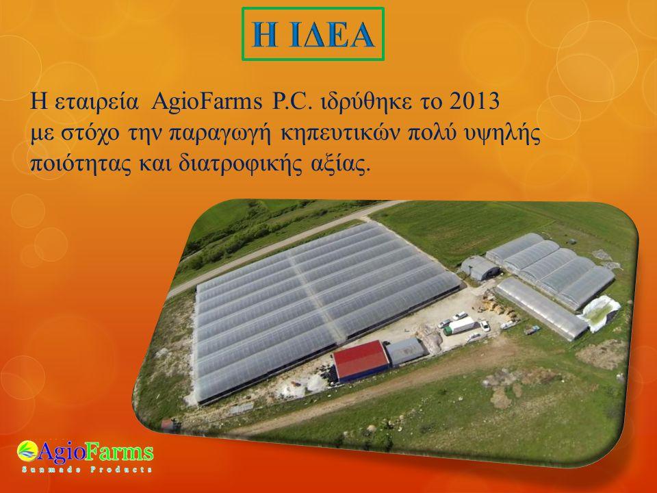 Η εταιρεία AgioFarms P.C.