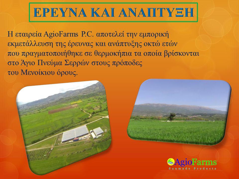 Στόχος της AgioFarms για το μέλλον, είναι η εξωστρέφεια μέσω δικτύων διακίνησης τροφίμων, για να μπορέσουν τα προϊόντα υψηλής ποιότητας της ελληνικής γης, να φτάσουν σε κάθε γωνιά του πλανήτη.