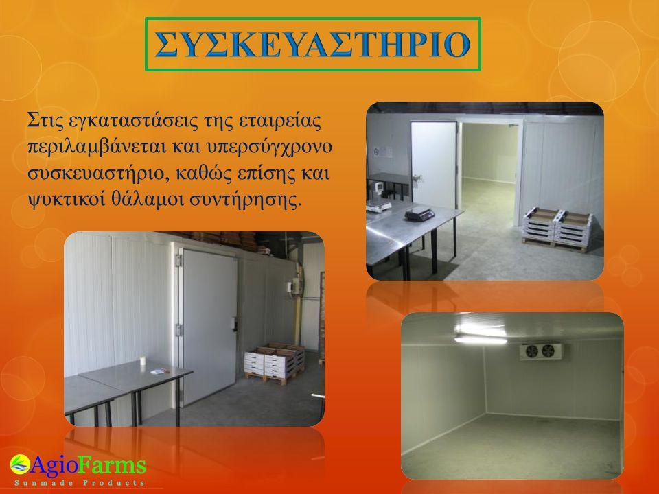 Στις εγκαταστάσεις της εταιρείας περιλαμβάνεται και υπερσύγχρονο συσκευαστήριο, καθώς επίσης και ψυκτικοί θάλαμοι συντήρησης.