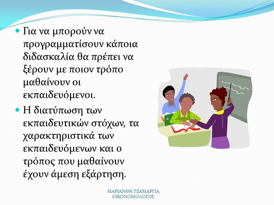 ΣΤΟΧΟΙ Η υλοποίηση των αντικειμενικών στόχων του μαθήματος, θα πρέπει να επιτυγχάνεται χωρίς ο εκπαιδευόμενος να αισθάνεται πλήξη και κόπωση.