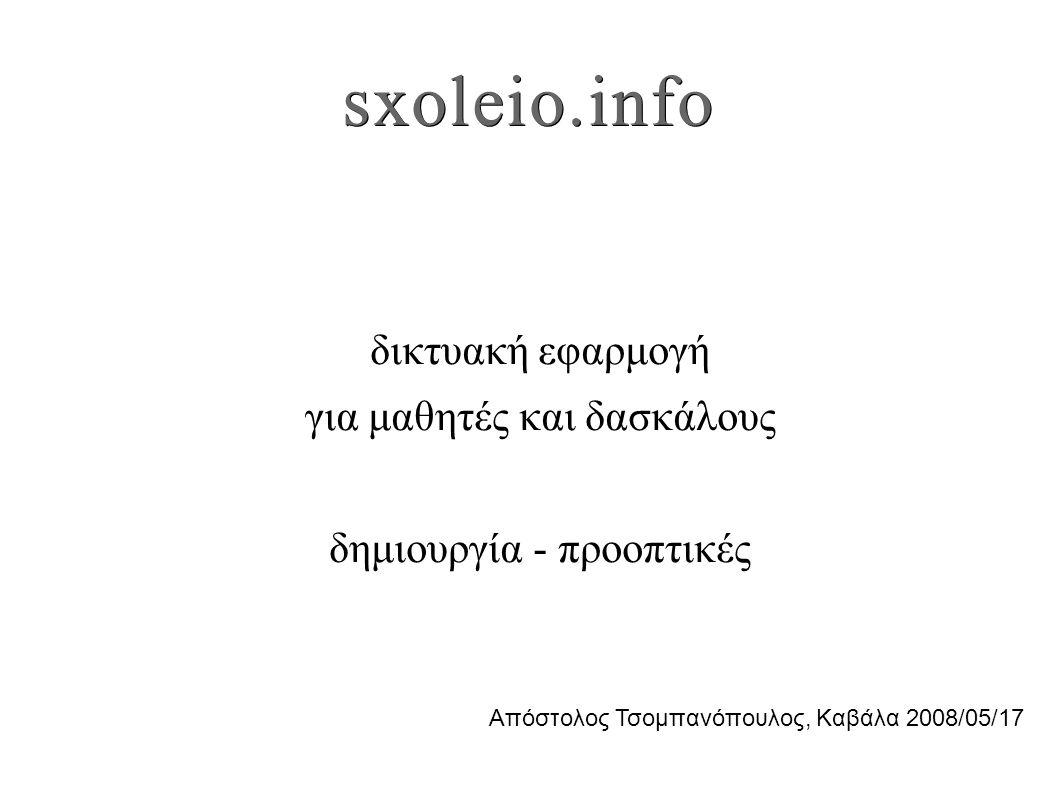 sxoleio.info δικτυακή εφαρμογή για μαθητές και δασκάλους δημιουργία - προοπτικές Απόστολος Τσομπανόπουλος, Καβάλα 2008/05/17