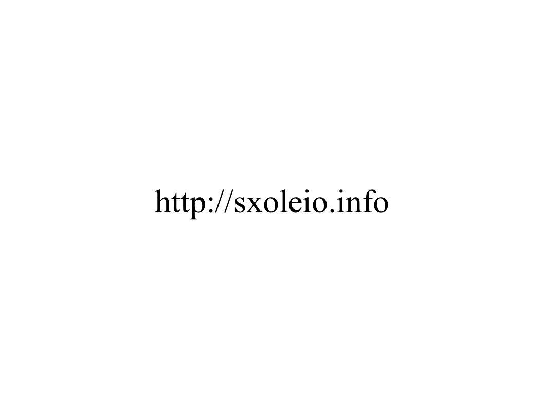 http://sxoleio.info