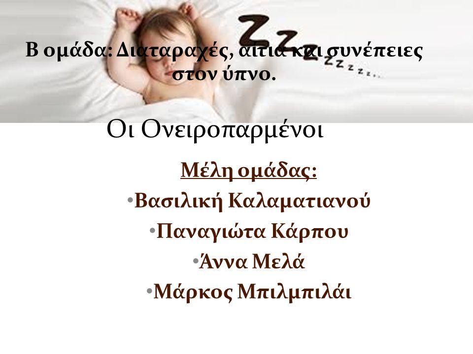 Μέλη ομάδας: Βασιλική Καλαματιανού Παναγιώτα Κάρπου Άννα Μελά Μάρκος Μπιλμπιλάι Β ομάδα: Διαταραχές, αίτια και συνέπειες στον ύπνο.