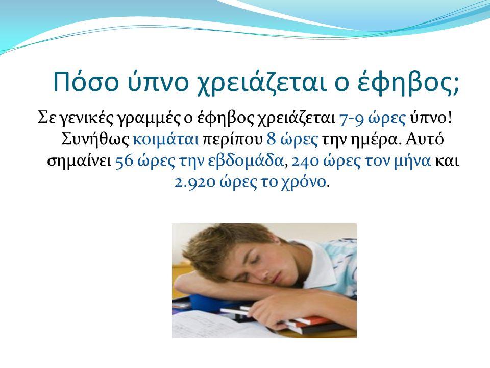Πόσο ύπνο χρειάζεται ο έφηβος; Σε γενικές γραμμές ο έφηβος χρειάζεται 7-9 ώρες ύπνο.