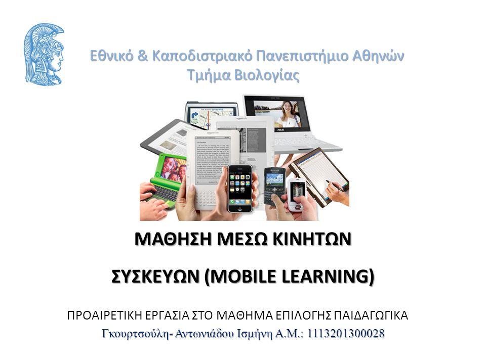 Εισαγωγή στη θεωρία μάθησης  Η γνώση παράγεται µε ταχείς ρυθµούς διαρκής (επαν)εκπαίδευση (διά βίου μάθηση) ανταγωνιστικότητα στην αγορά εργασίας & αξιοποίηση νέων δυνατοτήτων για προσωπική ανάπτυξη.