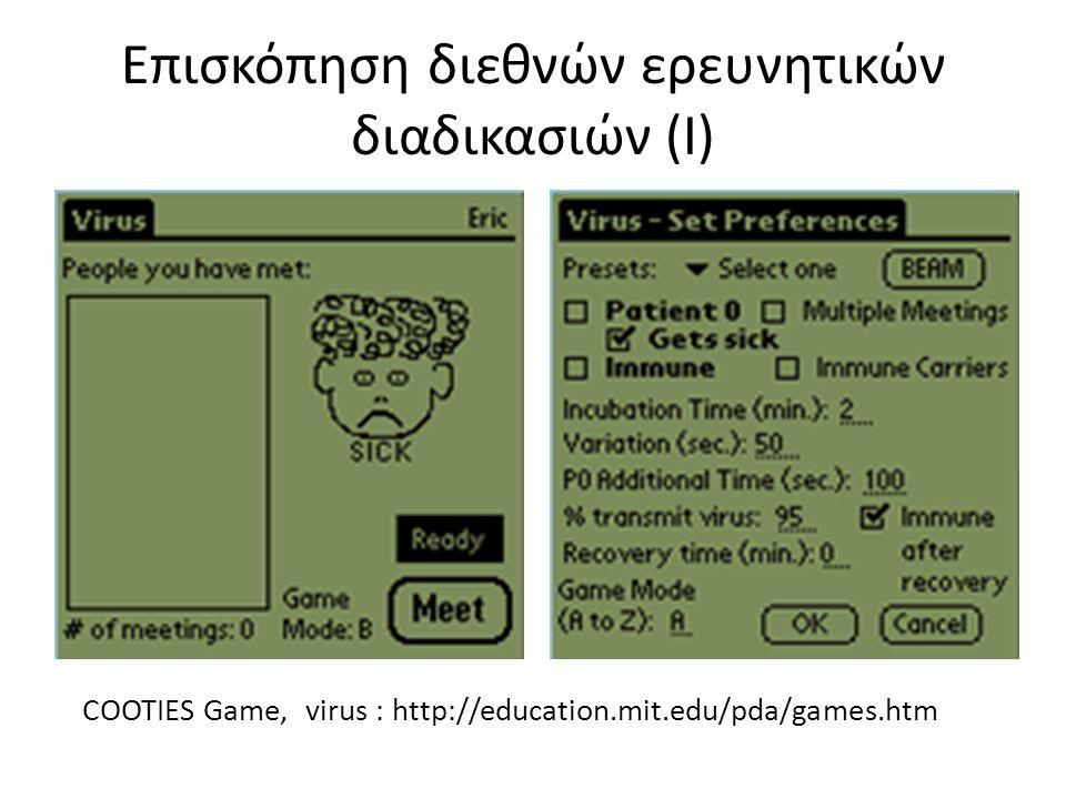 Επισκόπηση διεθνών ερευνητικών διαδικασιών (Ι) COOTIES Game, virus : http://education.mit.edu/pda/games.htm