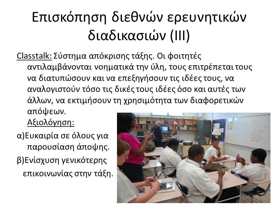 Επισκόπηση διεθνών ερευνητικών διαδικασιών (ΙΙΙ) Classtalk: Σύστηµα απόκρισης τάξης. Οι φοιτητές αντιλαμβάνονται νοηµατικά την ύλη, τους επιτρέπεται τ