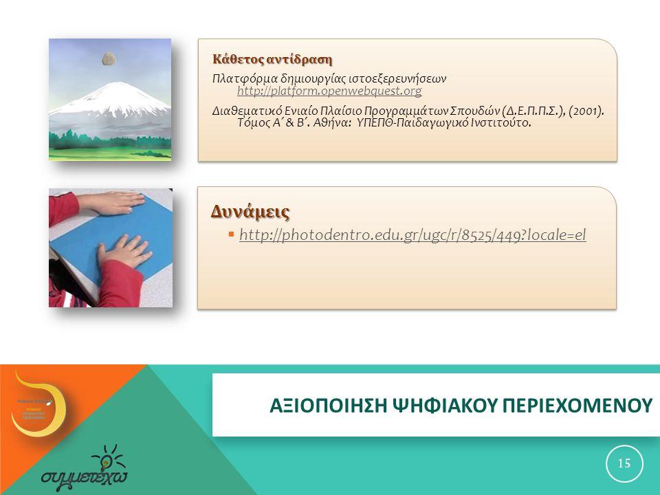 ΑΞΙΟΠΟΙΗΣΗ ΨΗΦΙΑΚΟΥ ΠΕΡΙΕΧΟΜΕΝΟΥ Κάθετος αντίδραση Πλατφόρμα δημιουργίας ιστοεξερευνήσεων http://platform.openwebquest.org http://platform.openwebquest.org Διαθεματικό Ενιαίο Πλαίσιο Προγραμμάτων Σπουδών (Δ.Ε.Π.Π.Σ.), (2001).