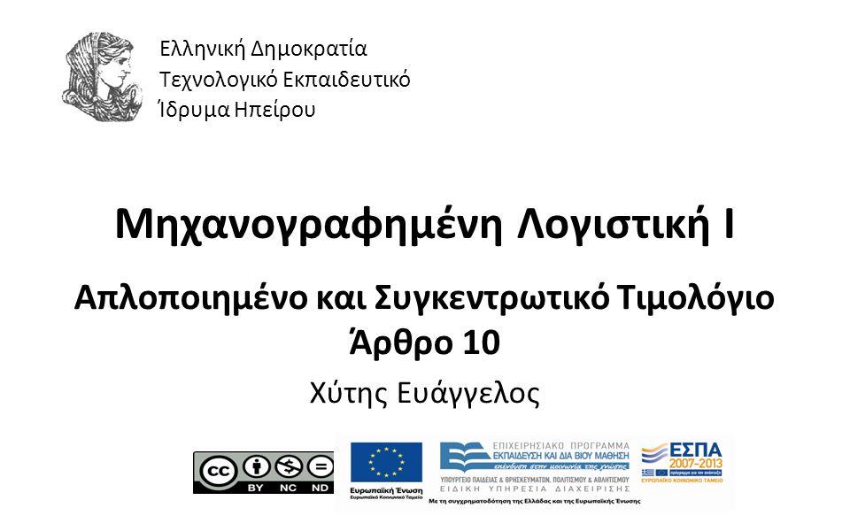 1 Μηχανογραφημένη Λογιστική Ι Απλοποιημένο και Συγκεντρωτικό Τιμολόγιο Άρθρο 10 Χύτης Ευάγγελος Ελληνική Δημοκρατία Τεχνολογικό Εκπαιδευτικό Ίδρυμα Ηπ
