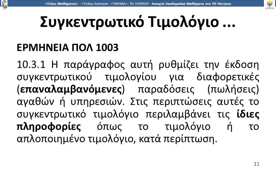 1 -,, ΤΕΙ ΗΠΕΙΡΟΥ - Ανοιχτά Ακαδημαϊκά Μαθήματα στο ΤΕΙ Ηπείρου Συγκεντρωτικό Τιμολόγιο... ΕΡΜΗΝΕΙΑ ΠΟΛ 1003 10.3.1 Η παράγραφος αυτή ρυθμίζει την έκδ