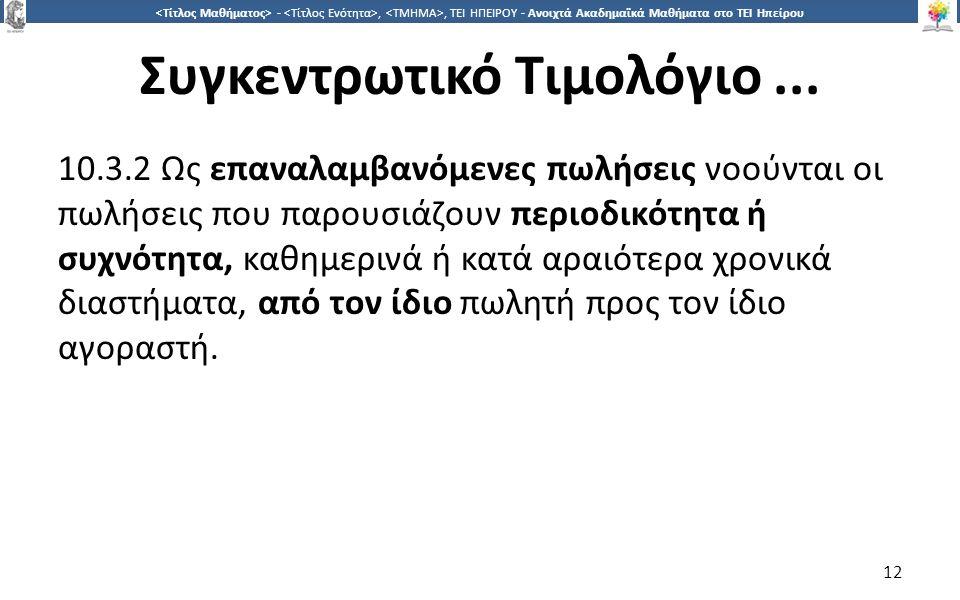 1212 -,, ΤΕΙ ΗΠΕΙΡΟΥ - Ανοιχτά Ακαδημαϊκά Μαθήματα στο ΤΕΙ Ηπείρου Συγκεντρωτικό Τιμολόγιο...
