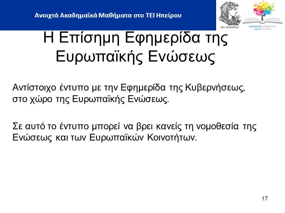 Αντίστοιχο έντυπο με την Εφημερίδα της Κυβερνήσεως, στο χώρο της Ευρωπαϊκής Ενώσεως.