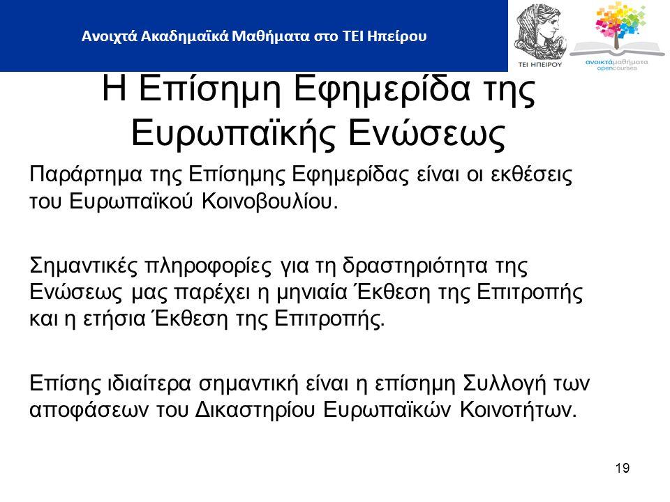 Παράρτημα της Επίσημης Εφημερίδας είναι οι εκθέσεις του Ευρωπαϊκού Κοινοβουλίου. Σημαντικές πληροφορίες για τη δραστηριότητα της Ενώσεως μας παρέχει η
