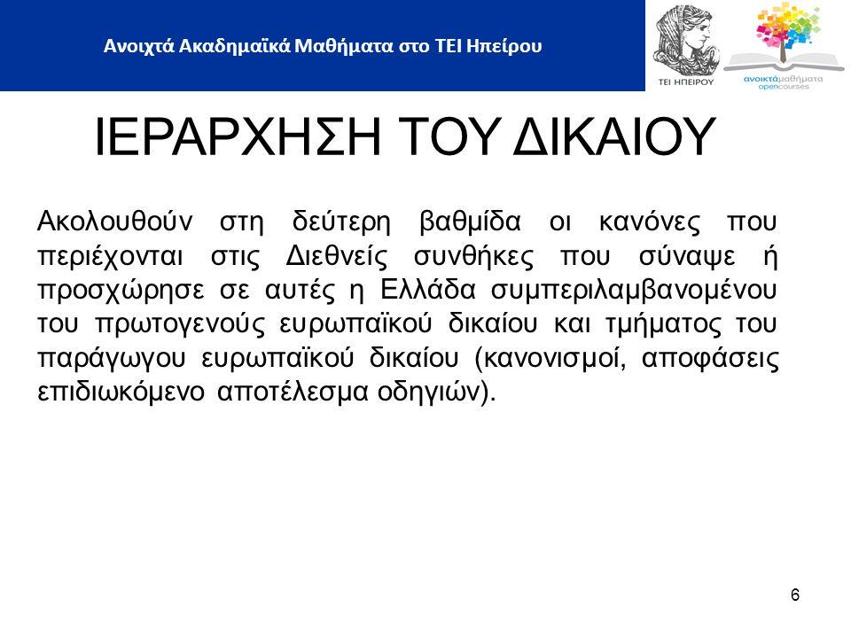 Ακολουθούν στη δεύτερη βαθμίδα οι κανόνες που περιέχονται στις Διεθνείς συνθήκες που σύναψε ή προσχώρησε σε αυτές η Ελλάδα συμπεριλαμβανομένου του πρωτογενούς ευρωπαϊκού δικαίου και τμήματος του παράγωγου ευρωπαϊκού δικαίου (κανονισμοί, αποφάσεις επιδιωκόμενο αποτέλεσμα οδηγιών).