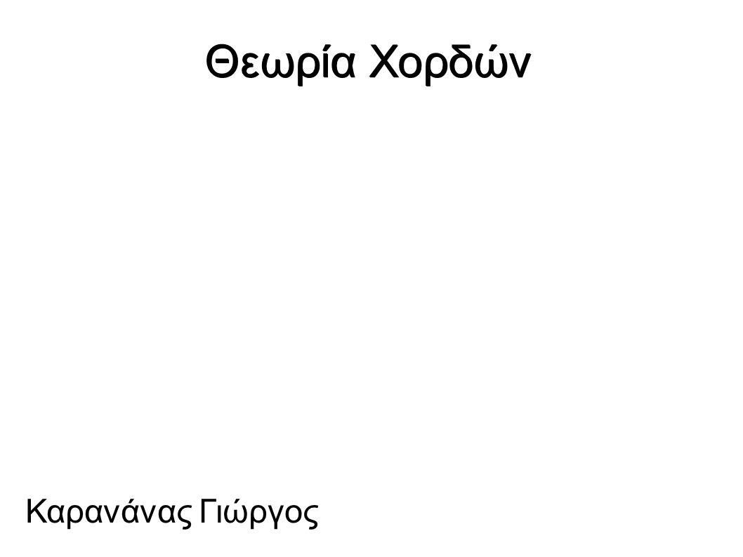Καρανάνας Γιώργος Θεωρία Χορδών