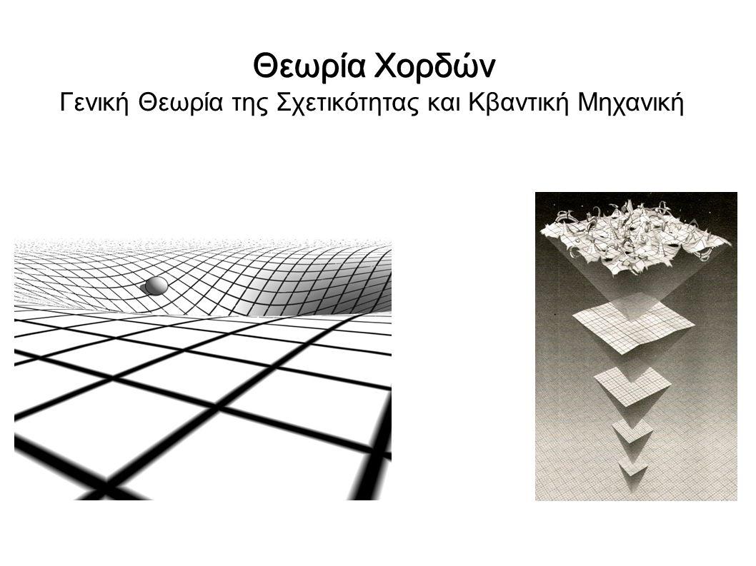 Θεωρία Χορδών Γενική Θεωρία της Σχετικότητας και Κβαντική Μηχανική