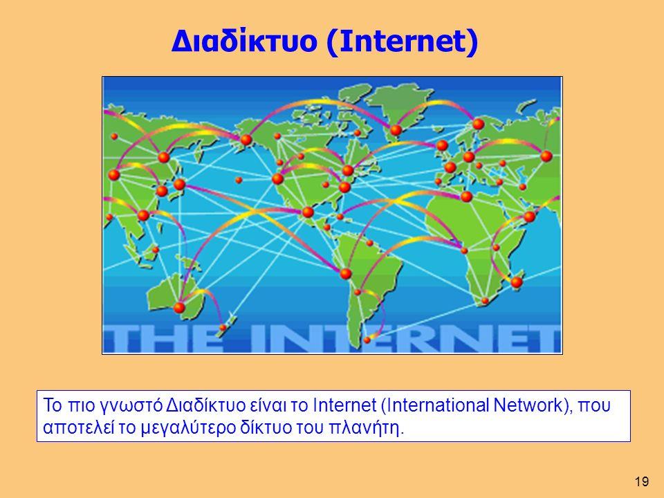 Διαδίκτυο (Internet) Το πιο γνωστό Διαδίκτυο είναι το Internet (International Network), που αποτελεί το μεγαλύτερο δίκτυο του πλανήτη.