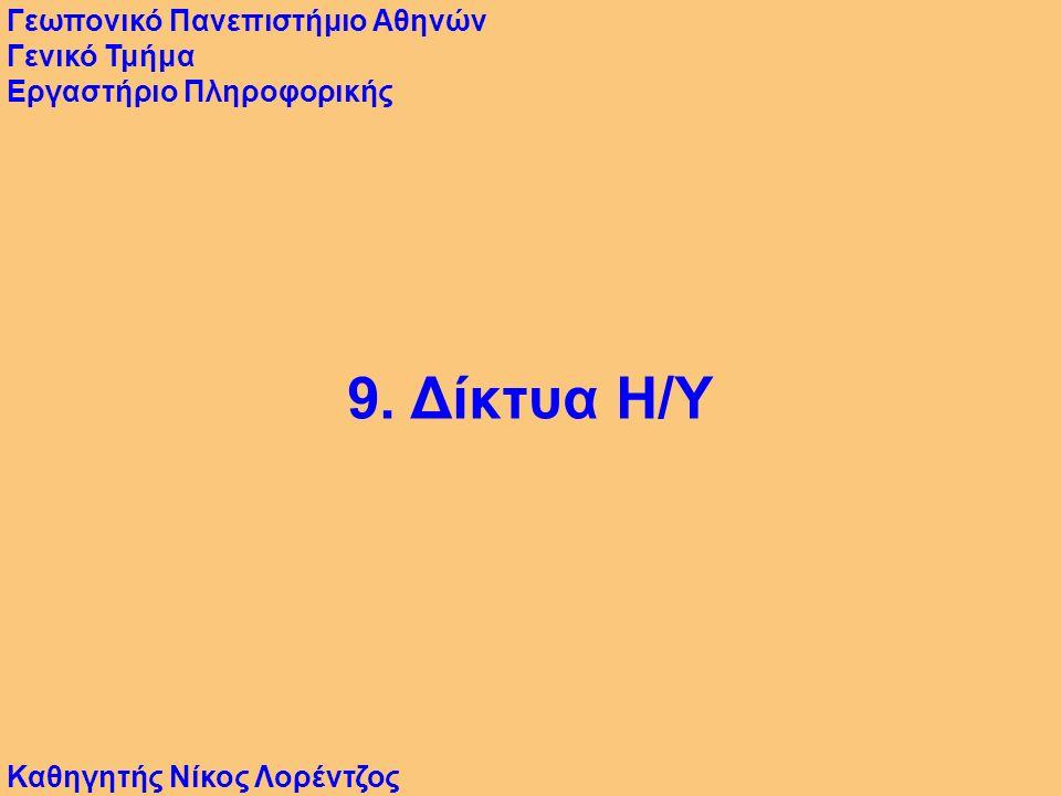9. Δίκτυα Η/Υ Γεωπονικό Πανεπιστήμιο Αθηνών Γενικό Τμήμα Εργαστήριο Πληροφορικής Καθηγητής Νίκος Λορέντζος