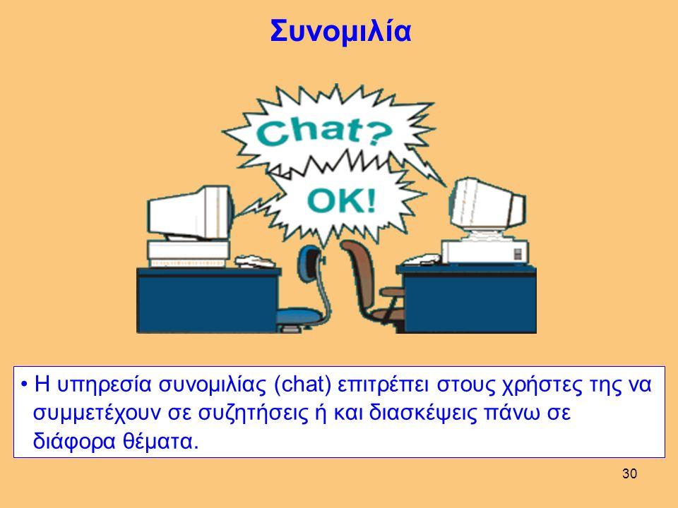 30 Συνομιλία Η υπηρεσία συνομιλίας (chat) επιτρέπει στους χρήστες της να συμμετέχουν σε συζητήσεις ή και διασκέψεις πάνω σε διάφορα θέματα.