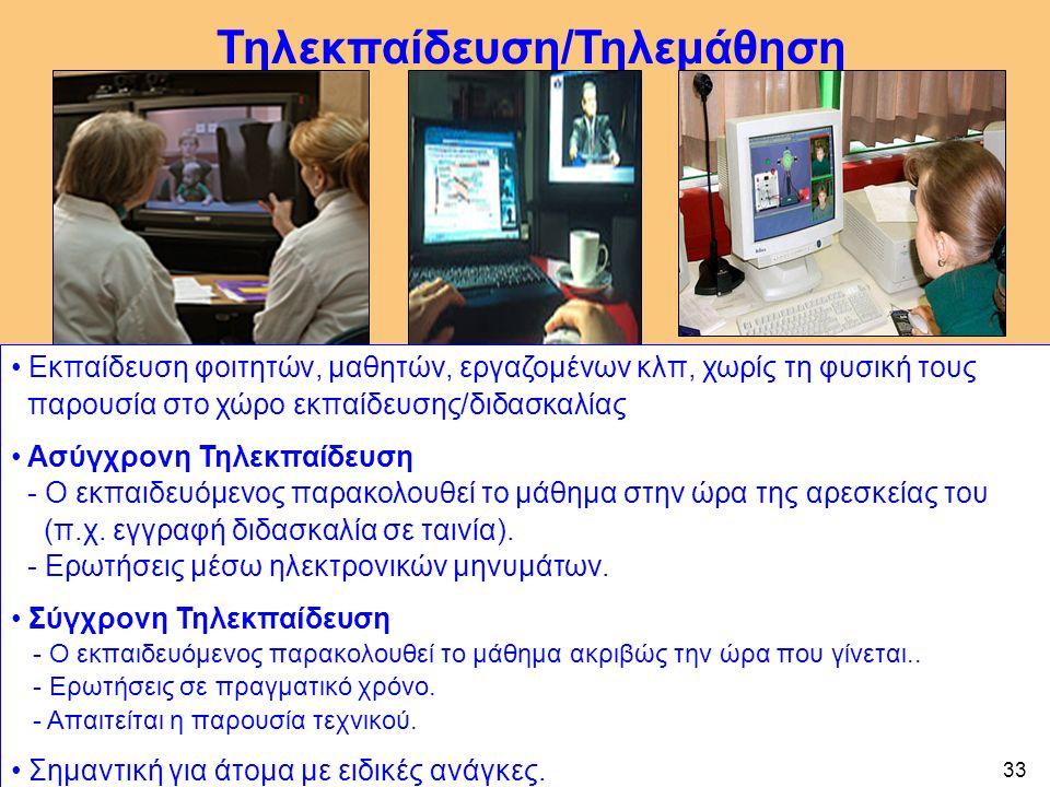 Τηλεκπαίδευση/Τηλεμάθηση Εκπαίδευση φοιτητών, μαθητών, εργαζομένων κλπ, χωρίς τη φυσική τους παρουσία στο χώρο εκπαίδευσης/διδασκαλίας Ασύγχρονη Τηλεκπαίδευση - Ο εκπαιδευόμενος παρακολουθεί το μάθημα στην ώρα της αρεσκείας του (π.χ.