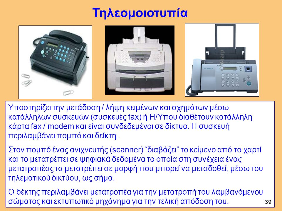 Τηλεομοιοτυπία Υποστηρίζει την μετάδοση / λήψη κειμένων και σχημάτων μέσω κατάλληλων συσκευών (συσκευές fax) ή Η/Υπου διαθέτουν κατάλληλη κάρτα fax / modem και είναι συνδεδεμένοι σε δίκτυο.