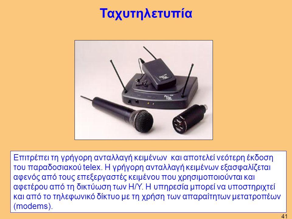 Ταχυτηλετυπία Επιτρέπει τη γρήγορη ανταλλαγή κειμένων και αποτελεί νεότερη έκδοση του παραδοσιακού telex.