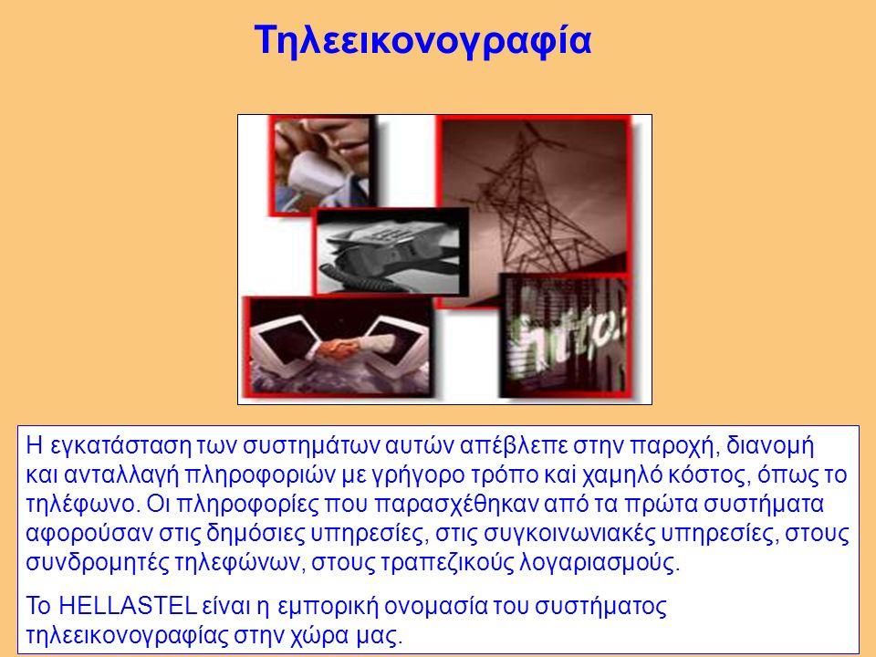 42 Τηλεεικονογραφία Η εγκατάσταση των συστημάτων αυτών απέβλεπε στην παροχή, διανομή και ανταλλαγή πληροφοριών με γρήγορο τρόπο καi χαμηλό κόστος, όπως το τηλέφωνο.