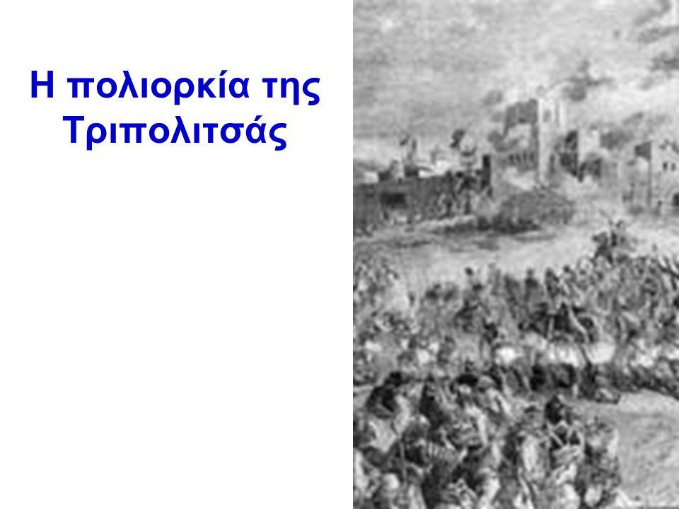 Η πολιορκία της Τριπολιτσάς