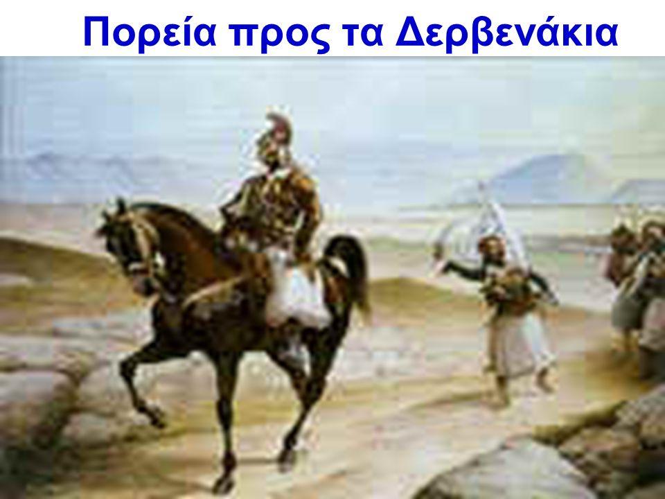 Πορεία προς τα Δερβενάκια