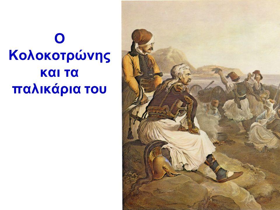 Ο Γέρος του Μοριά