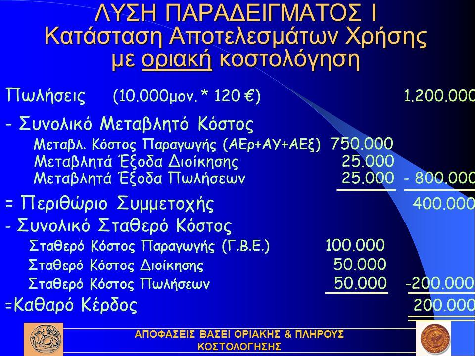 ΑΠΟΦΑΣΕΙΣ ΒΑΣΕΙ ΟΡΙΑΚΗΣ & ΠΛΗΡΟΥΣ ΚΟΣΤΟΛΟΓΗΣΗΣ ΛΥΣΗ ΠΑΡΑΔΕΙΓΜΑΤΟΣ Ι Κατάσταση Αποτελεσμάτων Χρήσης με οριακή κοστολόγηση Πωλήσεις (10.000μον.