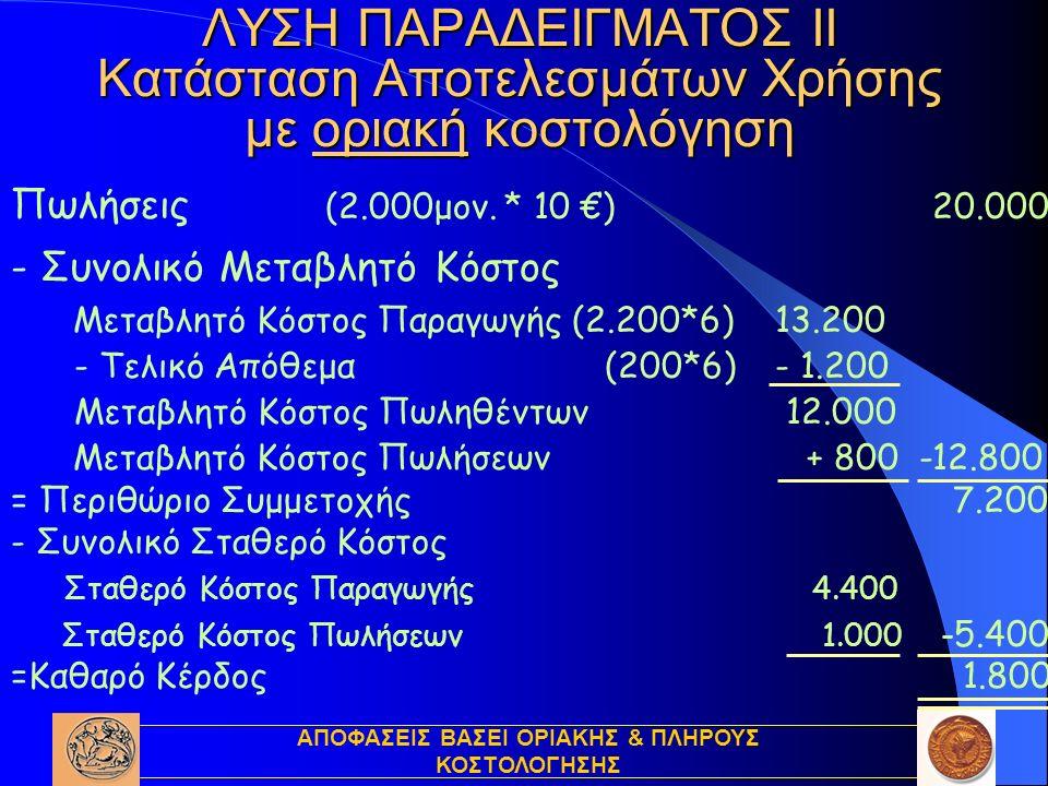 ΑΠΟΦΑΣΕΙΣ ΒΑΣΕΙ ΟΡΙΑΚΗΣ & ΠΛΗΡΟΥΣ ΚΟΣΤΟΛΟΓΗΣΗΣ ΛΥΣΗ ΠΑΡΑΔΕΙΓΜΑΤΟΣ ΙΙ Κατάσταση Αποτελεσμάτων Χρήσης με οριακή κοστολόγηση Πωλήσεις (2.000μον.